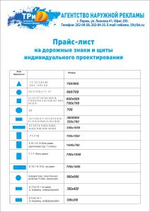 Прайс дорожные знакиТРиД1стр