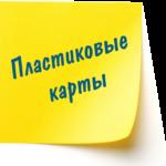 пл. карты