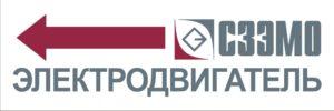 сзэмо_табличка1