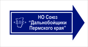 табличи ДПК_стрелка_согл
